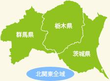 対応エリア:北関東全域(栃木県・群馬県・茨城県)
