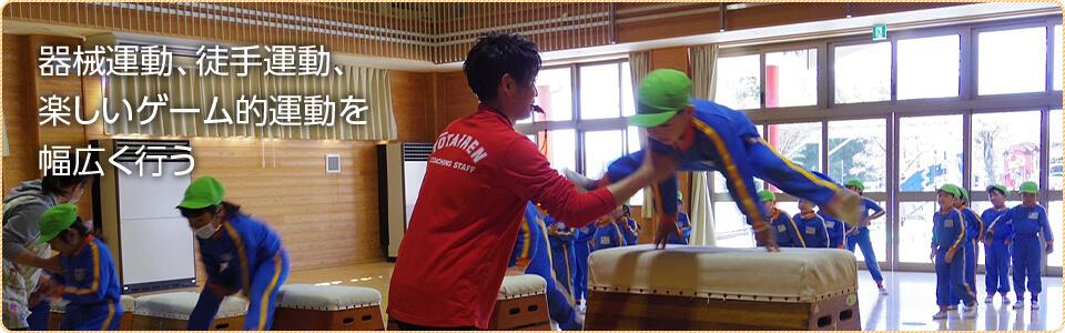 器械運動、徒手運動、楽しいゲーム的運動を幅広く行う
